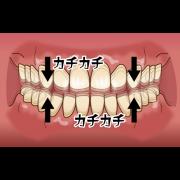 歯ぎしり カチカチ