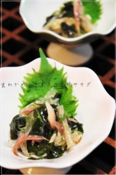 生わかめと糸寒天の香味サラダ